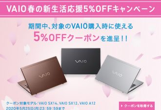 「VAIO 春の新生活応援5%OFFキャンペーン」実施中