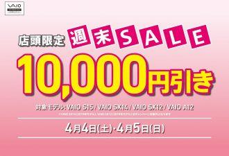 「VAIO店頭限定週末SALE」開催。4月4日(土)、5日(日)