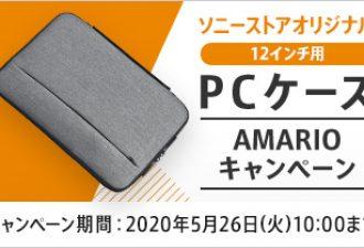 ソニーストアオリジナル12インチ用PCケース/AMARIO キャンペーン