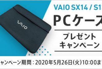 VAIO SX14/S13 PCケースプレゼントキャンペーン