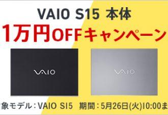 VAIO S15「本体1万円OFFキャンペーン」「VAIO 春の新生活応援5%OFFキャンペーン」開催中