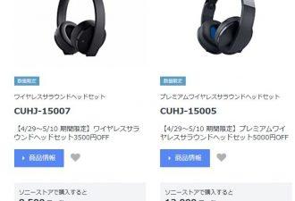 5月10日までの期間限定で、ワイヤレスサラウンドヘッドセット「CUHJ-15007」「CUHJ-15005」がお買得に。