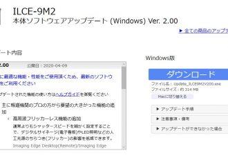 フルサイズミラーレス「ILCE-9M2」の本体ソフトウェアアップデート (Windows) Ver. 2.00公開