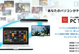 BDレコーダー購入者限定でPC用アプリ「PC TV Plus」が全額値引きになるクーポンをプレゼント