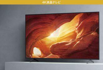 2020年モデルの4K液晶テレビ「X8000Hシリーズ」が発売