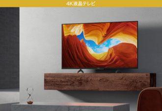 2020年モデルの4K液晶テレビ「KJ-49X8500H」が発売