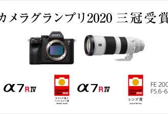 カメラグランプリ2020 三冠受賞