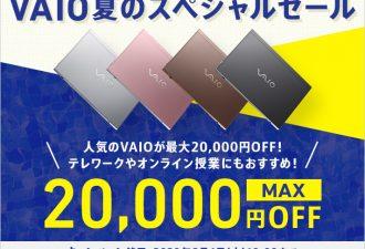 VAIO S15、SX14、SX12が最大2万円OFF「VAIO夏のスペシャルセール」開催