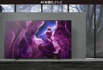 2020年モデルの有機ELテレビ ブラビア「A8Hシリーズ」発売日延期