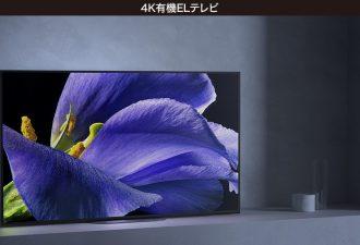 4K有機ELテレビブラビア「KJ-77A9G」が20万円値下げでお買得に