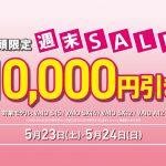 「VAIO店頭限定週末SALE」開催。5月23日(土)、24日(日)