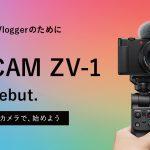 Vlogコンテンツの撮影に特化したデジタルカメラ、「VLOGCAM ZV-1」を発表