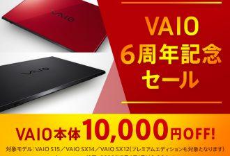 対象のVAIOが10,000円OFF「VAIO 6周年記念セール」実施中