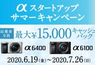最大15,000円キャッシュバック「αスタートアップ サマーキャンペーン」開始