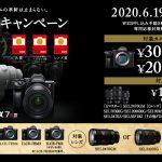 最大5万円キャッシュバック「カメラグランプリ2020三冠受賞 α受賞記念キャンペーン」開始