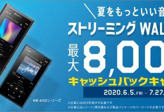 最大8千円キャッシュバック「 夏をもっといい音で!ストリーミングWALKMANキャッシュバックキャンペーン」開始