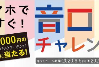 最大1万円がキャッシュバック「スマホで今すぐ音ロトチャレンジ 」