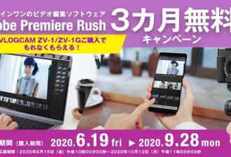 デジタルカメラ「VLOGCAM ZV-1/ZV-1G」購入者にAdobe Premiere Rushが3カ月無料になるキャンペーン開始