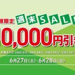 「VAIO店頭限定週末SALE」開催。6月27日(土)、28日(日)