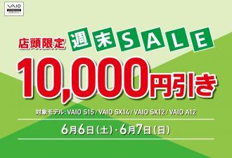 「VAIO店頭限定週末SALE」開催。6月6日(土)、7日(日)