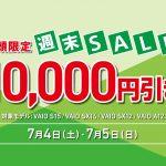 「VAIO店頭限定週末SALE」開催。7月4日(土)、5日(日)