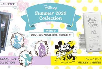 ウォークマンAシリーズ、Sシリーズに「Disney SUMMER 2020」モデルが数量限定で発売