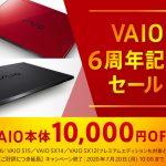 「VAIO 6周年記念セール」期間延長
