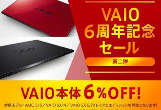 対象のVAIOが6%OFF「VAIO 6周年記念セール【第二弾】」実施中