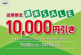 「VAIO店頭限定週末SALE」開催。7月18日(土)、19日(日)