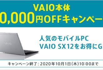 VAIO SX12が1万円OFF「VAIO本体10,000OFFキャンペーン」実施中