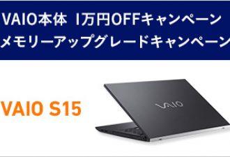 VAIO S15が最大2万円OFF「VAIO S15キャンペーン」実施中
