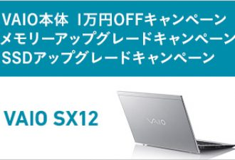 VAIO SX12が最大7万円OFF「VAIO SX12キャンペーン」実施中