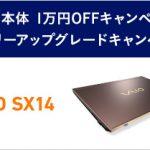 VAIO SX14が最大2万円OFF「VAIO SX14キャンペーン」実施中