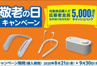 最大5,000円キャッシュバック「敬老の日キャッシュバックキャンペーン」開始