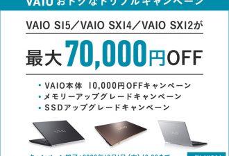 VAIO S15、SX14、SX12が最大7万円OFF「VAIO おとくなトリプルキャンペーン」実施中
