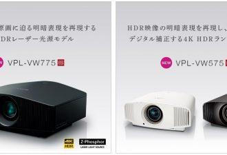 4K HDRプロジェクター「VPL-VW775」「VPL-VW575」