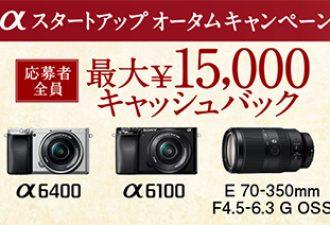 最大15,000円キャッシュバック「αスタートアップ オータムキャンペーン」開始