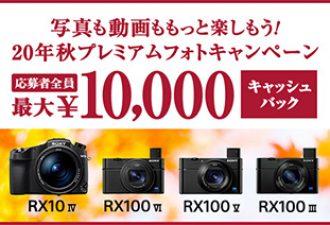 最大10,000円キャッシュバック「写真も動画ももっと楽しもう!20年秋プレミアムフォトキャンペーン」開始