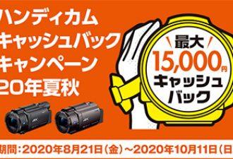 最大15,000円キャッシュバック「ハンディカムキャッシュバックキャンペーン20年夏秋」開始