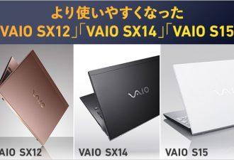 VAIO SX12、SX14、S15の2020年モデルを発表