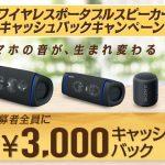 最大3,000円キャッシュバック「ワイヤレスポータブルスピーカー キャッシュバックキャンペーン」