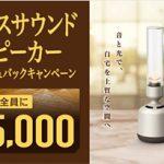 5,000円キャッシュバック「グラスサウンドスピーカー キャッシュバックキャンペーン」開始