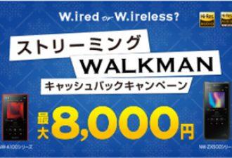 最大8,000円キャッシュバック「W.ired or W.ireless? ストリーミングWALKMANキャッシュバックキャンペーン」開始