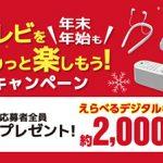 えらべるデジタルギフト約2,000円分が貰える「年末年始もテレビをもっと楽しもうキャンペーン」開始