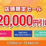 「VAIO店頭限定週末SALE」開催。12月5日(土)、6日(日)