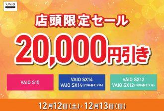 「VAIO店頭限定週末SALE」開催。12月12日(土)、13日(日)