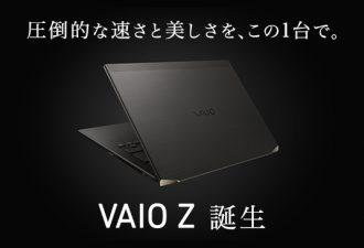 VAIO Zモデルを発表