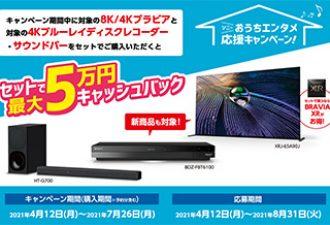 最大5万円キャッシュバック「ソニーおうちエンタメ応援キャンペーン」