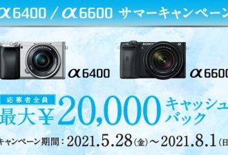 最大20,000円キャッシュバック「α6400/α6600 サマーキャンペーン」開始
