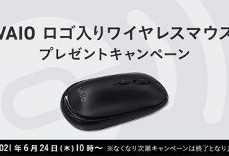 数量限定「VAIOロゴ入りワイヤレスマウス」プレゼントキャンペーン